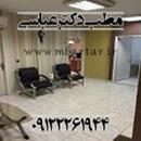 مطب دکتر عباسی