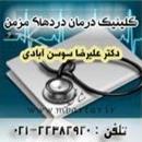 کلینیک درمان دکتر علیرضا سوسن آبادی