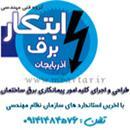 گروه فنی مهندسی ابتکار برق اذربایجان