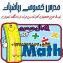 مدرس خصوصی ریاضیات توسط اقبال حیدری