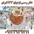 دفتر رسمی ازدواج 233 تهران
