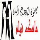 موسسه ازدواج اسان ماهک