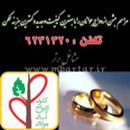 کانون ازدواج آسان جوانان
