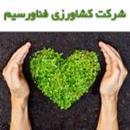 شرکت کشاورزی فناورسیم تولید کود اورگانیک