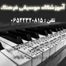 آموزشگاه موسیقی فرهنگ