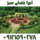 اجرا فضای سبز مهرزاد