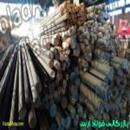 فولاد فروشی فولاد ارس