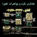 گالری نقره و جواهرات اهورا