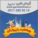 فروش آنلاین و ارزان بلیط هواپیما