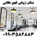 سالن زیبایی قوی طلایی