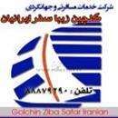 شرکت خدمات مسافرتی گلچین زیبا سفر ایرانیان