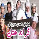 تئاتر کمدی موزیکال گراند هتل