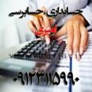 حسابداری، حسابرسی امیری( حسابدار رسمی قوه قضاییه)