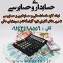 حسابداری و حسابرسی محسن خدادوست گمچی