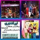 ایرانمجری برگزاری جشن و همایش