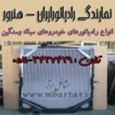 نمایندگی رادیاتور ایران -هنرور