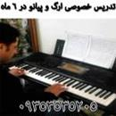 تدریس خصوصی ارگ و پیانو در 6 ماه