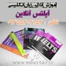 آموزش آنلاین زبان انگلیسی آیلتس آنلاین