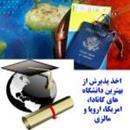 تحصیل در کانادا، امریکا، اروپا و مالزی