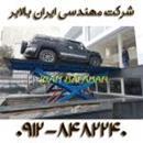 شرکت مهندسی ایران بالابر