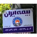 بیمه ایران نمایندگی قائمی