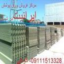 فروش عمده انواع ورق ایرانیت آزبستی - شمالیت- ساریت