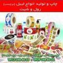 چاپ لیبل رول شیت برچسب محصولات اصفهانی نژاد