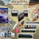 شرکت اینا سریر ایرانیان (برق صنعتی)