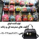 سراجی تولیدکننده انواع کیف های مدرسه ای و زنانه