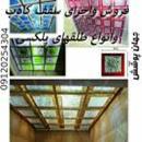 جهان پوشش - فروش واجرای سقف کاذب حمام و...