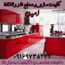 کابینت سازی و صنایع فلز وMDFامین