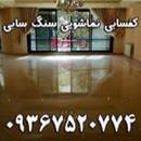 کفسابی نماشویی سنگ سابی درسراسر تهران
