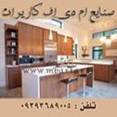صنایع ام دی اف کاریران