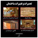 تعمیرات و تغییرات ساختمان