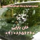 ترمیم و محو ترک و سنگ خوردگی شیشه اتومبیل