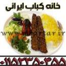 خانه کباب ایرانی