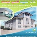 مرکز بستری ترک اعتیاد خانه سپید