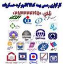 کارگزاری رسمی بیمه کد767شهرکرد-عسکرزاده