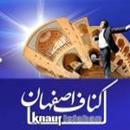 گروه کنافکاران اصفهان