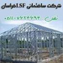 شرکت ساختمانی LSFخراسان