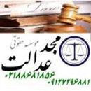 مؤسسه مجد عدالت