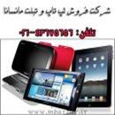 شرکت فروش لپ تاپ و تبلت مانسانا