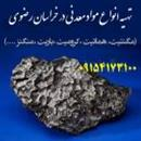 کارگزار مواد معدنی خسروی