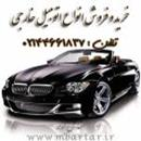 خرید و فروش انواع اتومبیل خارجی