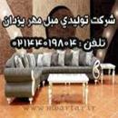 شرکت تولیدی مبل مهر یزدان