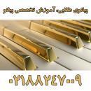 آکادمی پیانوی طلایی، مرکز آموزش تخصصی پیانو با مدیریت دکتر مریم رضاپور