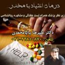 ترک اعتیاد دکتر علیرضا بابامحمدی