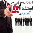 میدا آگهی های استخدام جدید سراسر کشور