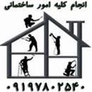 انجام کلیه امور ساختمانی محبی