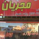 فروش ونصب کاغذ دیواری مجریان